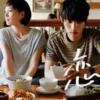 「恋仲」動画をフル(1話~最終回)で無料視聴する方法!pandoraやdailymotionは?