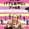 パフェおやじ・志賀廣太郎の「THE3人様」動画を無料視聴する方法!パンドラやデイリーモ