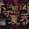 不可思議的夏天(古川雄輝)の動画を全話フルで無料視聴する方法!