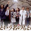 愛という名のもとに動画を1話~12話(最終回)まで無料視聴する方法!dailymotionは危険!?